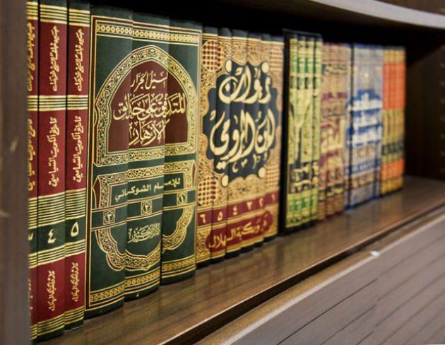 Hadist : Ilmu Syariat